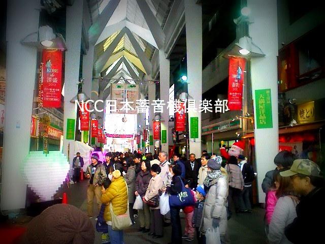 新開地冬祭り2012画像