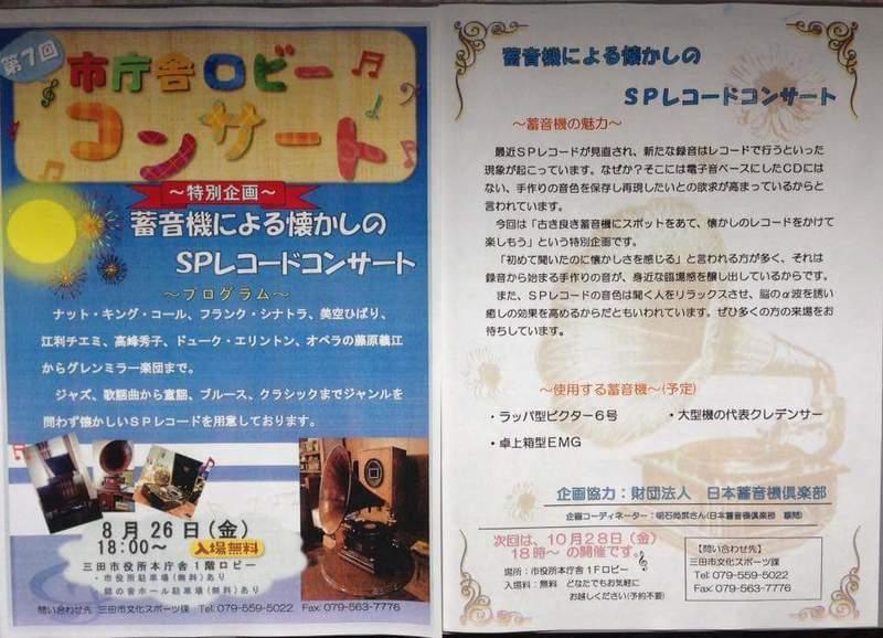 三田市役所ロビー演奏会画像