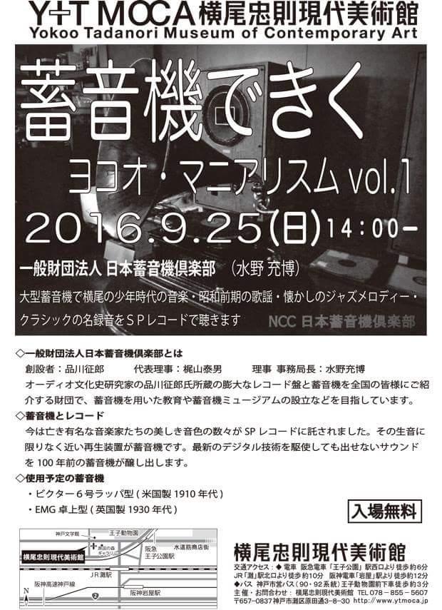 横尾忠則現代美術館で蓄音機コンサート画像