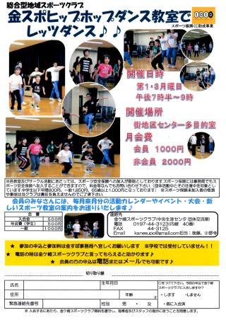 ヒップホップダンス教室開催します。画像