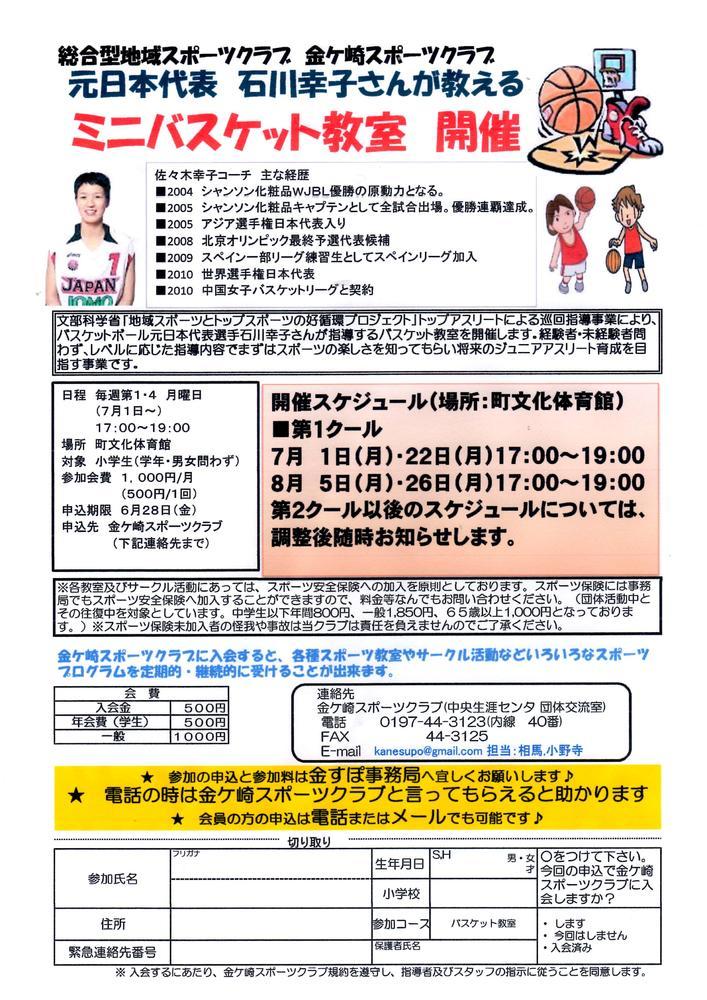 元日本代表 石川幸子さん バスケットボール教室画像