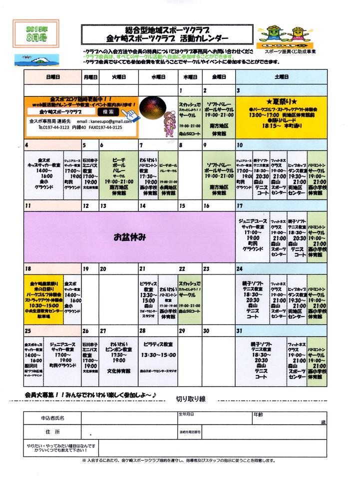 8月の活動カレンダー画像