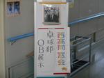 記念祭2015運動部OB展示 その2 荻村伊智朗先輩の展示(動画)