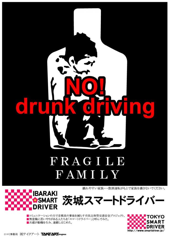 飲酒運転撲滅ポスター画像