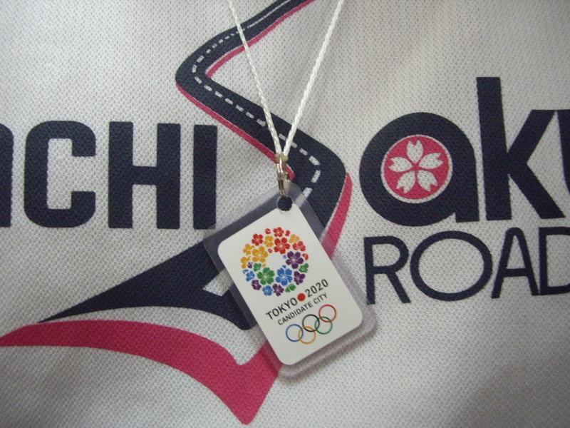 2020東京オリンピック開催決定にあやかって画像