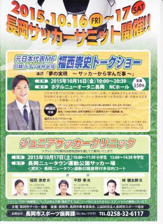 長岡サッカーサミット画像