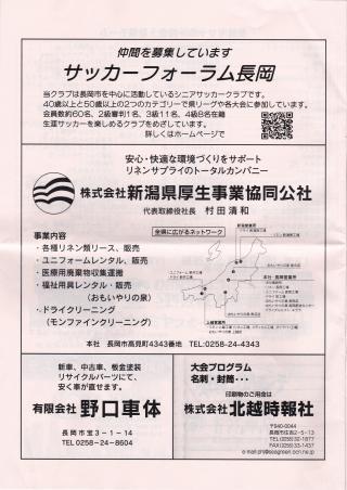 長岡市サッカー協会表彰式、掲載広告画像